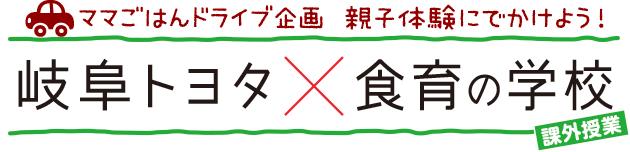 岐阜トヨタ×食育の学校(課外授業)
